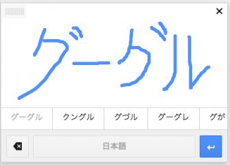 handschrift-japanisch-google