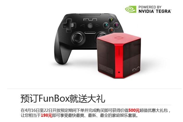 Die Home Entertainment-Konsole Funbox von ZTE ist zurzeit nur im chinesischen Onlineshop JD.com erhältlich.