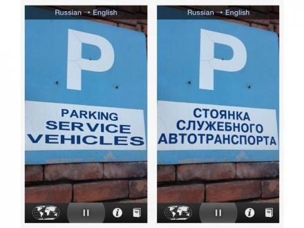 Die von Google gekaufte App Word Lens kann Texte auf Verkehrsschildern übersetzen (Bild: Quest Visual). (Screenshot: ITespresso bei iTunes)