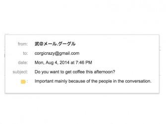 Gmail-nichtlateinisch