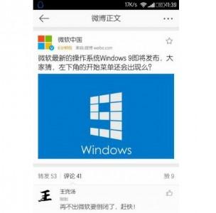 Logo_Cnbeta_Windows_9