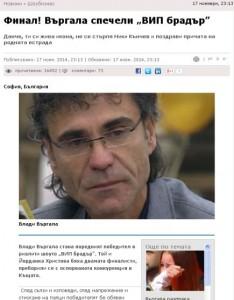 Eset hat die Malware auf einer populären bulgarischen Nachrichtenwebsite in einem Artikel über die Gewinner einer Reality-TV-Show gefunden (Screenshot: Eset).