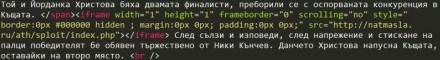 Wie der Quellcode der Webseite verrät, wird der Exploit auf einer russischen Website gehostet (Screenshot: Eset).