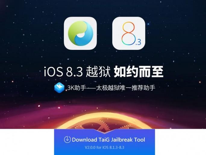 TaiG-Jailbreak-iOS83 (Screenshot: ZDNet.d